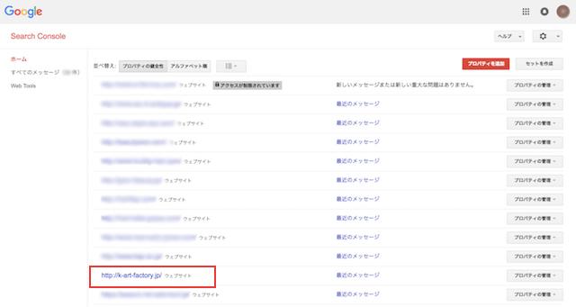 SearchConsole管理画面