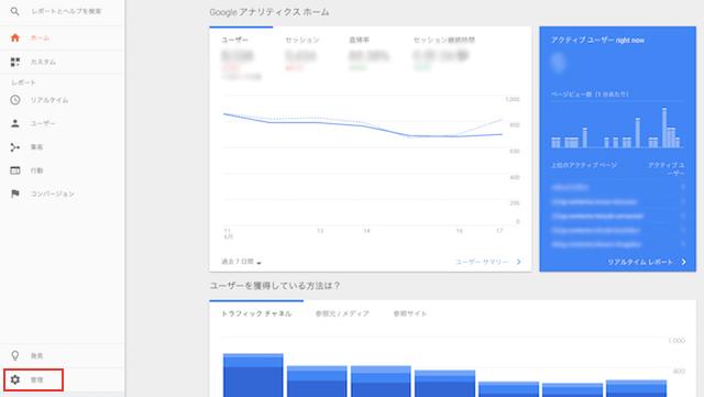 Googleアナリティクスの管理アイコン