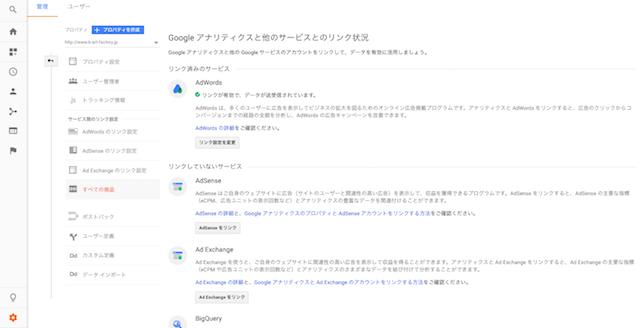 Googleアナリティクスの管理画面